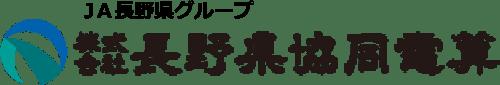 株式会社長野県協同電算